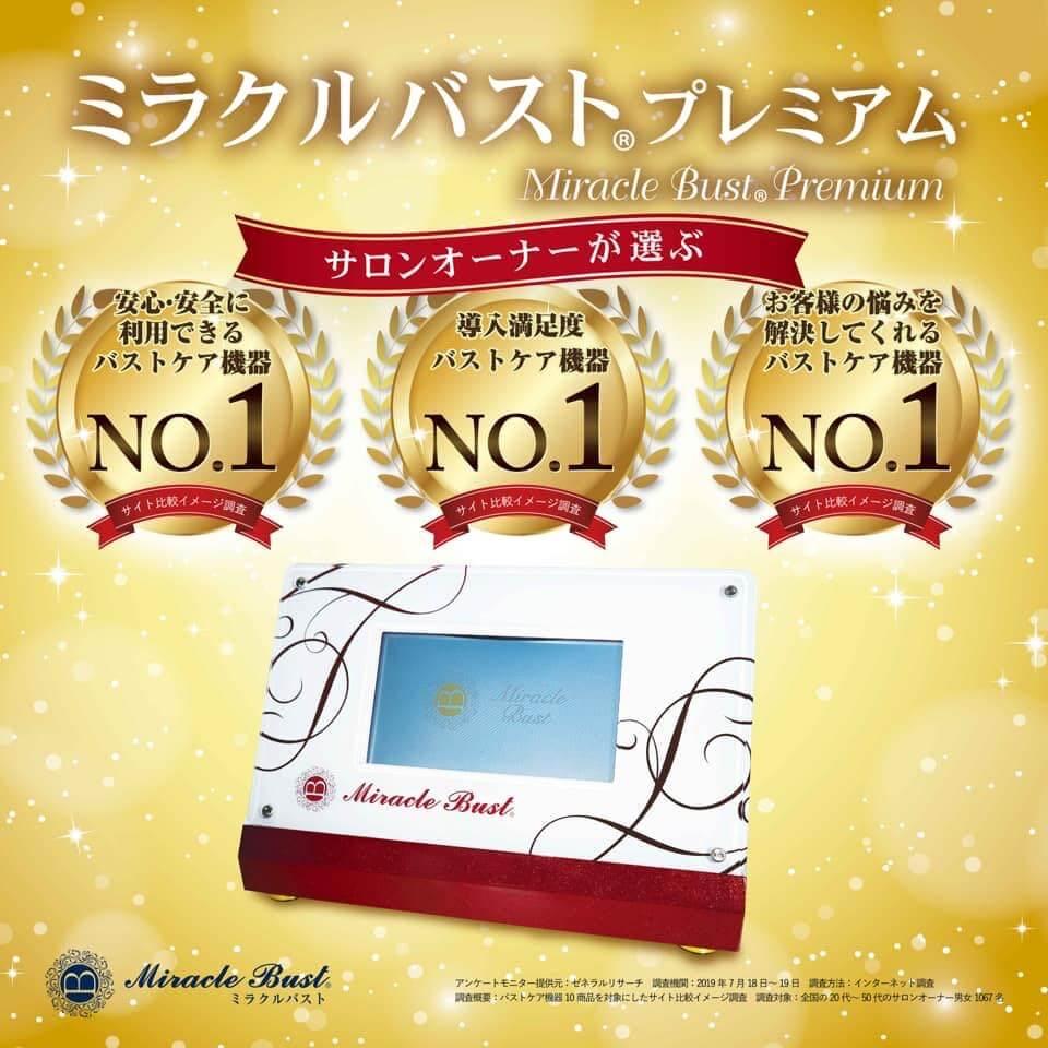 「ミラクルバストプレミアム」北陸最速導入。富山で人気のバストアップサロンで結果を実感。