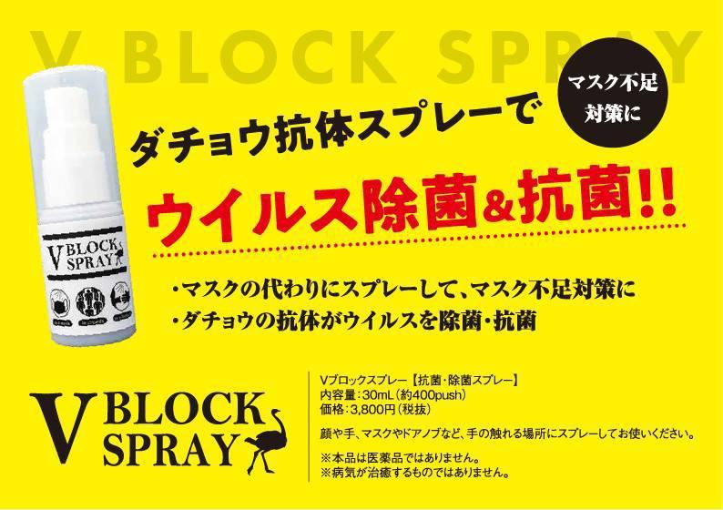 ダチョウ抗体 Vブロックスプレー 富山県 取扱い 富山市