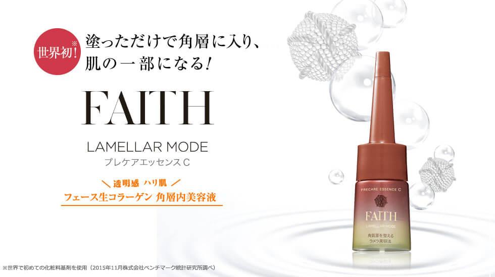 フェース生コラーゲン化粧品 富山